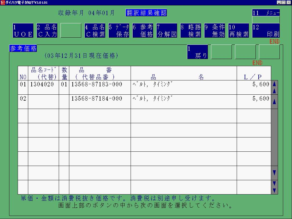 Daihatsu Japan (Дайхатсу) 2010 каталог запчастей